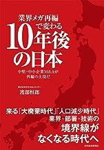 表紙: 業界メガ再編で変わる10年後の日本―中堅・中小企業M&Aが再編の主役だ   渡部 恒郎