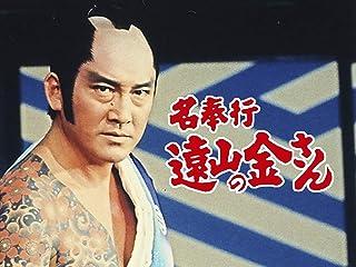 名奉行 遠山の金さん 第6部