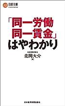 表紙: 「同一労働同一賃金」はやわかり (日本経済新聞出版)   北岡大介