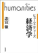 表紙: 経済学 (ヒューマニティーズ) | 諸富 徹