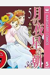 月の夜 星の朝 35ans 5 (マーガレットコミックスDIGITAL) Kindle版