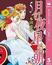 表紙: 月の夜 星の朝 35ans 5 (マーガレットコミックスDIGITAL) | 本田恵子