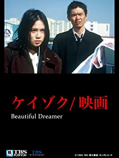 映画「ケイゾク/映画 Beautiful Dreamer」【TBSオンデマンド】