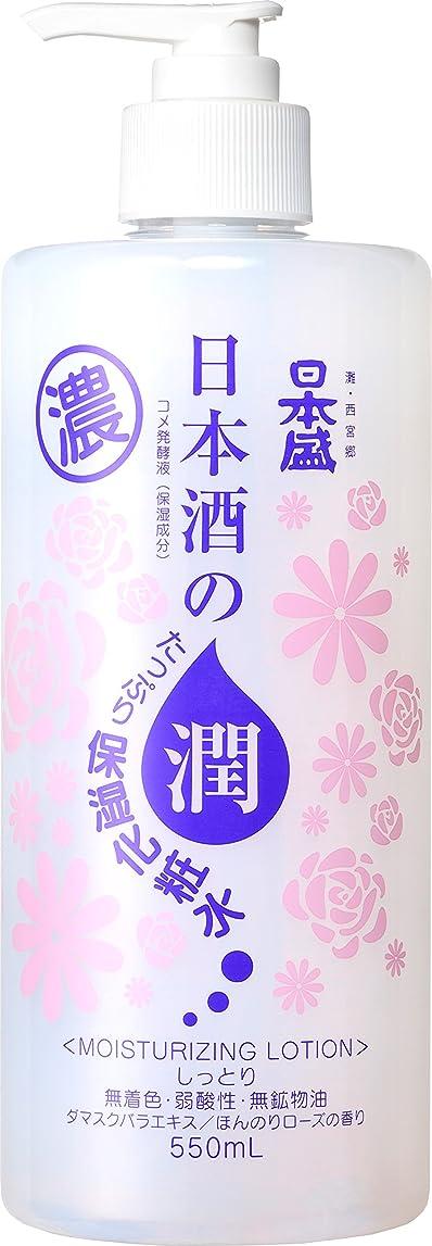 日焼けシンボル任意日本盛 日本酒のたっぷり保湿化粧水 しっとり 550ml ほんのりローズの香り (スキンローション 純米酒 高保湿)