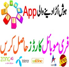 Get Free Recharge