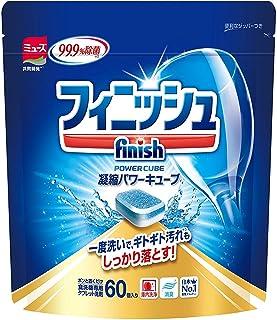 フィニッシュ 食洗機 洗剤 タブレット パワーキューブ 60個 (60回分)