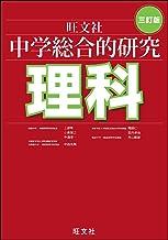 中学総合的研究 理科 三訂版