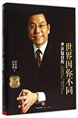 Making A World of Difference (Autobiography of Lee Kaifu - Souvenir Edition) Paperback