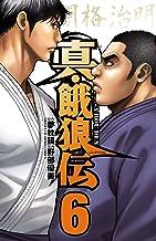 表紙: 真・餓狼伝 6 (少年チャンピオン・コミックス) | 野部優美