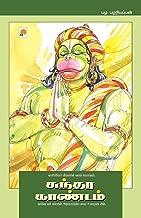 Sundara Kaandam (Tamil Edition)