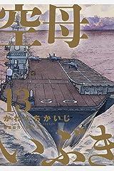 空母いぶき(13) (ビッグコミックス) Kindle版