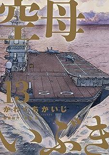 空母いぶき(13) (ビッグコミックス)