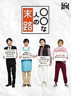 ○○な人の末路 [DVD]