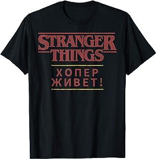 Netflix Stranger Things 4 Russian Logo T-Shirt