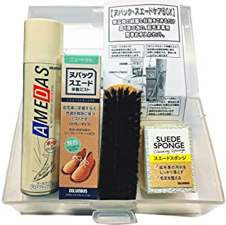[サンストーン] ヌバック・スエード ケアBOX 【起毛革お手入れセット】