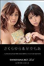 さくらゆら&星空もあ [SHINOYAMA.NET Book] シノヤマネット