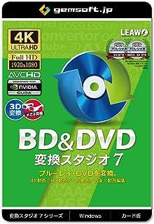 BD&DVD 変換スタジオ7 | 変換スタジオ7シリーズ | カード版 | Win対応