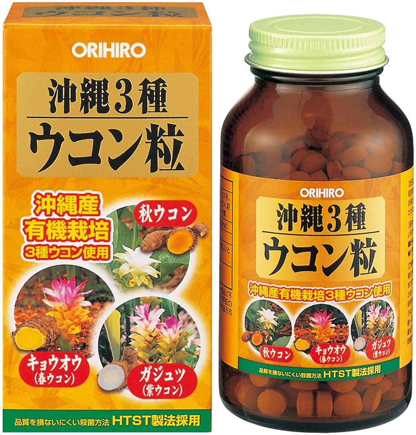 作者クリック雑種オリヒロ 沖縄3種ウコン粒