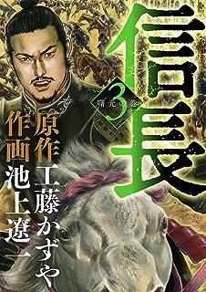 信長(3) (ビッグコミックス)