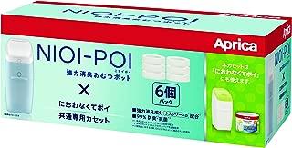 アップリカ 強力消臭紙おむつ処理ポット ニオイポイ NIOI-POI におわなくてポイ共通カセット 6個 2022672