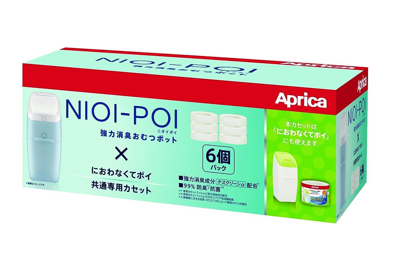 遠洋の痛みプレビューアップリカ 強力消臭紙おむつ処理ポット ニオイポイ NIOI-POI におわなくてポイ共通カセット 6個 2022672