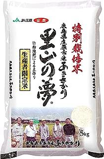【精米】 特別栽培米 広島県庄原市産 里山の夢 あきさかり 5㎏