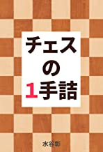 Mate In One Chess Puzzles 216 (Japanese Edition)