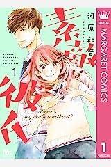 素敵な彼氏 1 (マーガレットコミックスDIGITAL) Kindle版