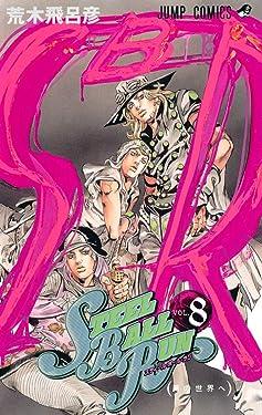 スティール・ボール・ラン #8 ジャンプコミックス: 男の世界へ (JoJo's Bizarre Adventure #88 Part 7, Steel Ball Run #8)