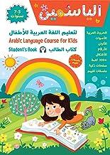 Alyasameen to learn Arabic Language for Children Student Book :Level KG2 الياسمين لتعليم اللغة العربية للأطفال (7-5) سنوات...