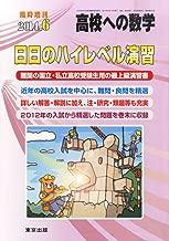 高校への数学増刊 日日のハイレベル演習 2014年 06月号 [雑誌]