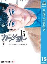 表紙: カラダ探し 15 (ジャンプコミックスDIGITAL) | ウェルザード
