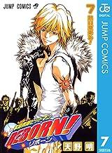 表紙: 家庭教師ヒットマンREBORN! モノクロ版 7 (ジャンプコミックスDIGITAL) | 天野明