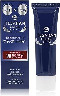 テサランクリア わきがクリーム ワキガ対策専用 強力薬用デオドラント 医薬部外品 メンズレディース兼用