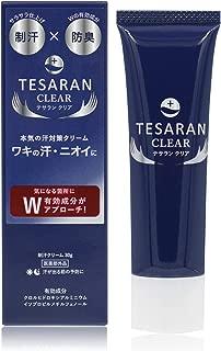 【ワキガ対策専用】テサランクリア わきがクリーム( 強力 薬用 デオドラント ) 医薬部外品 メンズ レディース 兼用