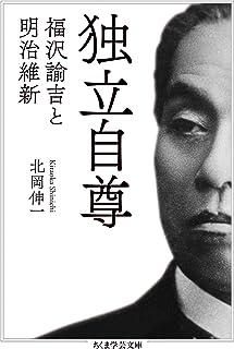 独立自尊 ──福沢諭吉と明治維新 (ちくま学芸文庫)