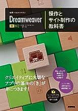表紙: 世界一わかりやすい Dreamweaver 操作とサイト制作の教科書 CC対応 世界一わかりやすい教科書 | 中川 正道