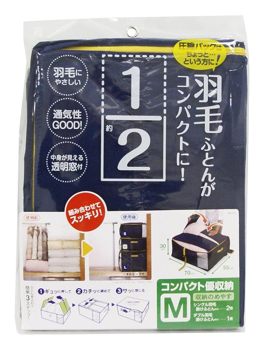服を着る夫婦採用東和産業 布団 収納袋 コンパクト優収納 M