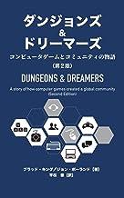 表紙: ダンジョンズ&ドリーマーズ(第2版): コンピュータゲームとコミュニティの物語 | ブラッド・キング