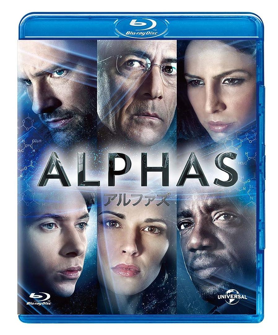 前件ハシーエンジニアALPHAS/アルファズ シーズン1 ブルーレイ バリューパック [Blu-ray]