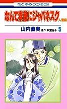 表紙: なんて素敵にジャパネスク 人妻編 5 (花とゆめコミックス)   氷室冴子