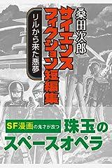桑田次郎サイエンスフィクション短編集 リルから来た悪夢 マンガショップシリーズ 418 Kindle版