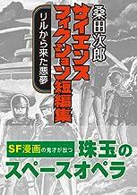 桑田次郎サイエンスフィクション短編集 リルから来た悪夢 マンガショップシリーズ 418