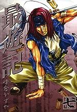 表紙: 最遊記: 7 (ZERO-SUMコミックス) | 峰倉 かずや