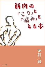 表紙: 筋肉の「こり」と「痛み」をとる本 | 多賀一郎