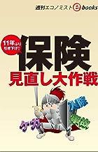 保険見直し大作戦 週刊エコノミストebooks