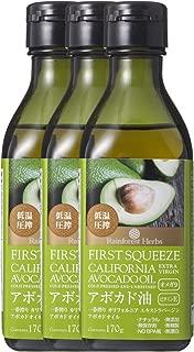 低温圧搾一番搾り エキストラ バージン カリフォルニア アボカドオイル 170g 3本 (First Squeeze Extra Virgin California Avocado Oil)