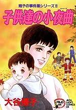 翔子の事件簿シリーズ!! 7 子供達の小夜曲 (A.L.C. DX)