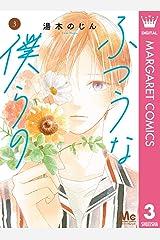 ふつうな僕らの 3 (マーガレットコミックスDIGITAL) Kindle版