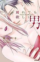 別れても欲しい男 (ぶんか社コミックス S*girl Selection)